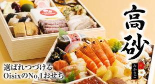 osechi-oisix.jpg